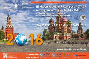 Международный Конгресс АСТАОР